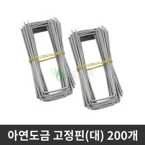 아연도금 멀칭 고정핀 (대) 200개