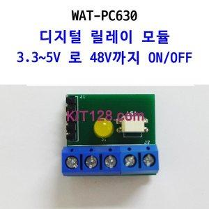 WAT-PC630 디지털 릴레이 모듈(3.3~5V 로 48V ONOFF)