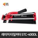 신화 레이저 타일커터 STC-400DL 타일절단기 컷팅기