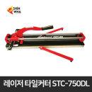 신화 레이저 타일커터 STC-750DL 타일절단기 컷팅기