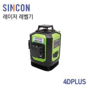 (오늘발송) SINCON 신콘 4D 그린레이저레벨기 4DPLUS