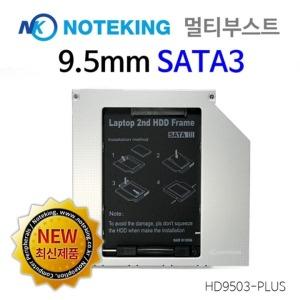 노트북 HDD SSD 장착용 9.5mm SATA3 멀티부스트