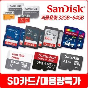 (고용량 32GB-9900원) 무배 SD/MicroSD카드 32GB/64GB