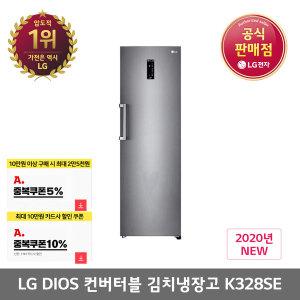 LG 디오스 신모델 K328SE 스탠드형 김치냉장고 324L