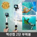 SMJ 고프로 히어로8 7 6 5 호환 2단 부력봉 셀카봉