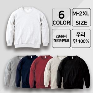 무지티 맨투맨 긴팔티 기본 라운드넥 티셔츠 MMBJM01