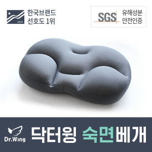 닥터윙 숙면베개/마약베개/통세탁가능/항균/항곰팡이