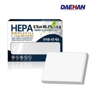 PM0.3 H11등급 헤파필터 레이 에어컨필터 H149