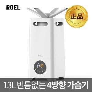 4WAY PRO 대용량가습기 자동습도조절/13L/1200CC