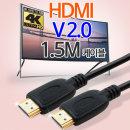 HDMI V2.0 1.5M CABLE