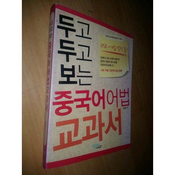 중국어 어법 교과서 두고 두고 보는 중국어 어법 교과서