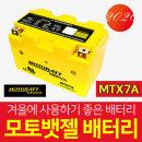20 오토바이 모토뱃젤배터리 MTX7A YTX7A-BS 12V7AH