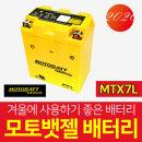 20 오토바이 모토뱃젤배터리 MTX7L YTX7L-BS 12V 7AH