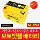20 오토바이 모토뱃젤배터리 MTX9A YTX9-BS 12V 9AH