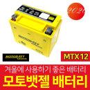 20 오토바이 모토뱃젤배터리 MTX12 YTX12-BS 12V12AH
