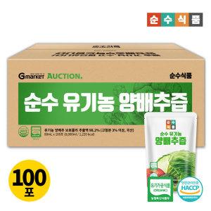 순수유기농 양배추즙 100포 실속포장 알뜰형