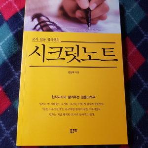 교사임용 합격생 시크릿노트/김난희.좋은땅.2015