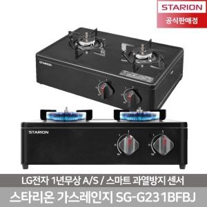 2구 가스레인지 SG-G231BFBJ LG전자 1년무상A/S 지원