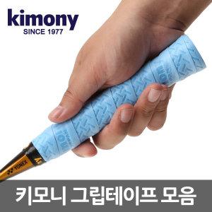본사직영 고품질 키모니그립 모음 배드민턴 테니스