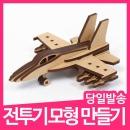 비행기만들기 비행기조립 군사용전투기 UDPMA0030