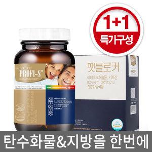 챕터옵티멈 탄수화물+지방중화다이어트식품가르시니아