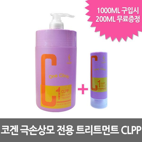 코겐 CLPP 트리트먼트/극손상용/헤어팩