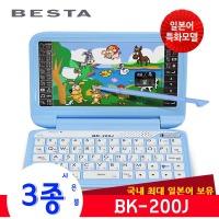 (디즈니선풍기+충전기+필름) 베스타 전자사전 BK-200J