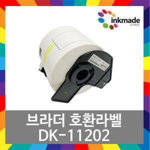 브라더 DK-11202 호환 라벨 QL-700 800 프리미엄