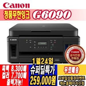 캐논 G6090 정품무한잉크 복합기 프린터 잉크포함