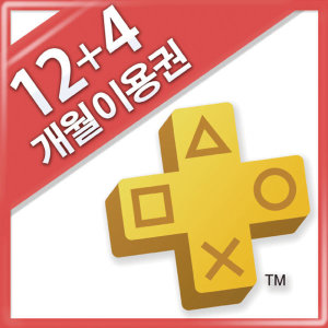 PSN 플러스 12개월 이용권 /추가 4개월/ 문자발송
