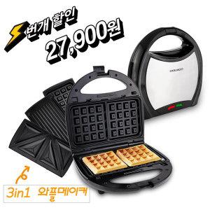 대우 와플메이커 3in1(분리형) 간식 제조기 와플기계