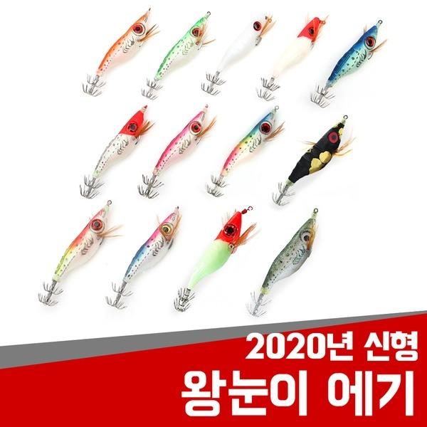 왕눈이에기/등침에기/쭈꾸미/갑오징어/야광/선상/에깅
