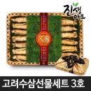 고려 인삼 수삼 선물세트 명절선물 3호 600g (11-13편)