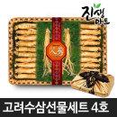 고려 인삼 수삼 선물세트 명절선물 4호 750g (18-22편)