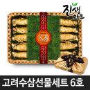 고려 인삼 수삼 선물세트 명절선물 6호 750g (10-12편)