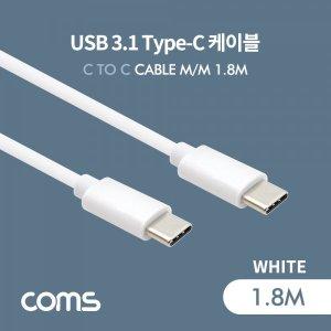 USB 3.1 양쪽 C타입 케이블(MM) 1.8M 고속충전 IF137