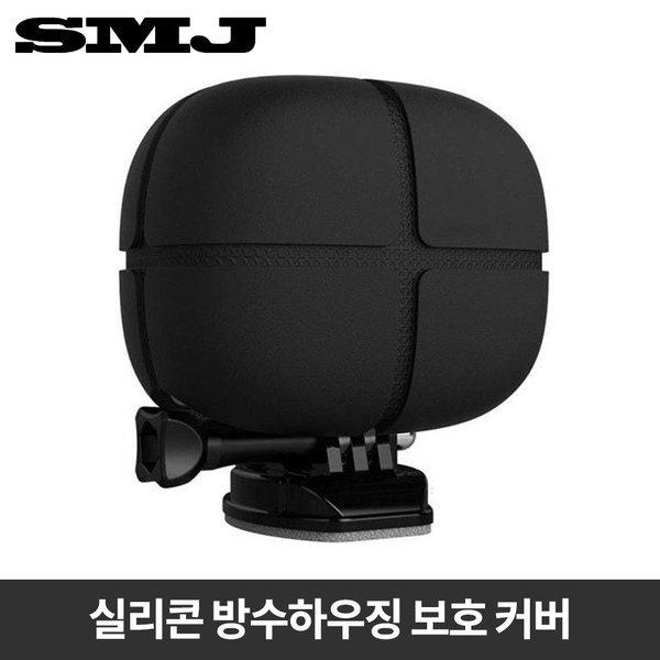 SMJ고프로히어로8 7 6 5 방수하우징 실리콘보호케이스