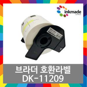 브라더 DK-11209 호환 라벨 QL-700 800 프리미엄