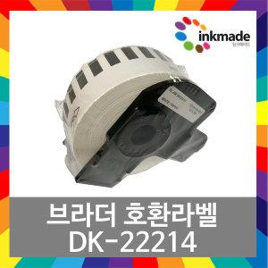 브라더 DK-22214 호환 라벨 QL-700 800 550 프리미엄