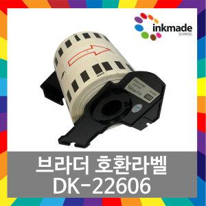 브라더 DK-22606 호환 라벨 QL-700 800 550 프리미엄