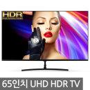 UHDTV 65인치 4K 중소기업TV 티브이 LEDTV LG모듈패널