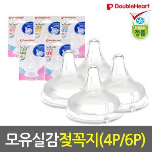모유실감젖꼭지 4P/6P(SS.S.M.L.LL)