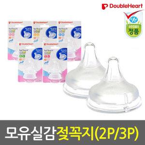 모유실감젖꼭지 2P/3P(SS.S.M.L.LL)