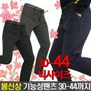 봄신상 등산바지/기능성 작업복/빅사이즈팬츠/단체복