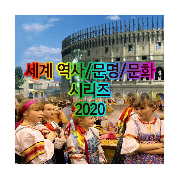 세계 역사/문명/문화 시리즈 2020 DVD