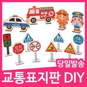 민화샵 교통표지판 만들기 교통기관 초등 만들기 재료