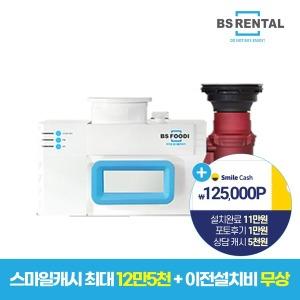 BS렌탈 푸디 FOODI 음식물처리기 렌탈 스마일 12만5천