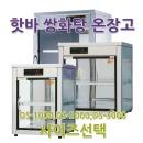 유리문온장고 DS-1000 전기온장고/보온쇼케이스