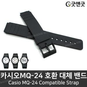CASIO 카시오 호환 MQ-24 블랙 수능시계 16mm 시계줄