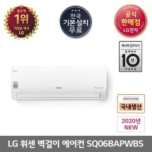 LG 벽걸이에어컨 SQ06BAPWBS 기본설치비포함